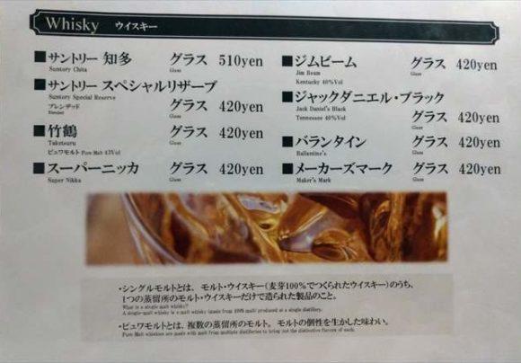 ふく井ホテルレストラン「バイプレーン」のメニュー