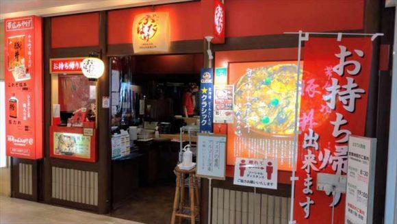 豚丼のぶたはげ 帯広本店