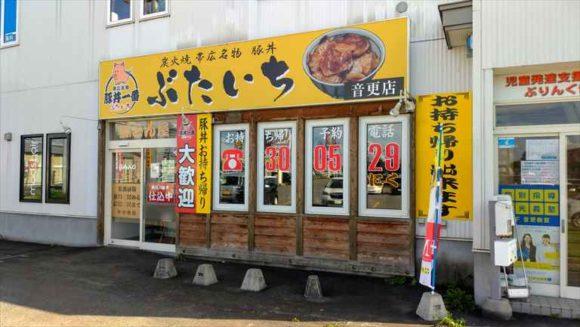 豚丼一番ぶたいち音更店
