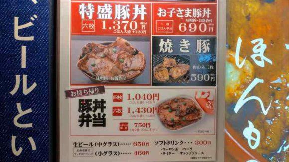 豚丼のぶたはげ 帯広本店メニュー