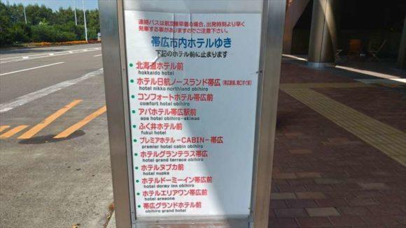 帯広空港バス乗り場③