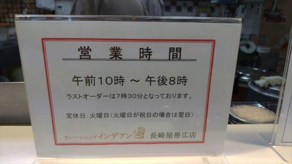 インデアンカレー長崎屋店