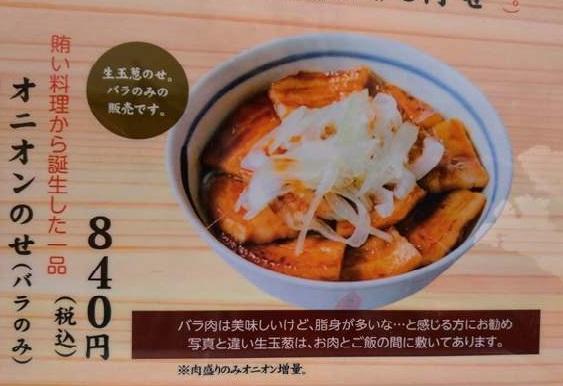 ぶた丼のとん田」メニュー