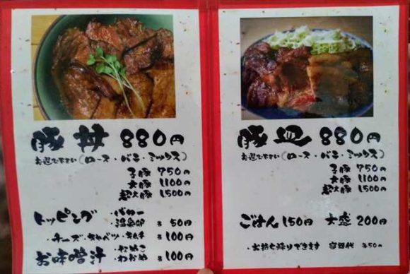 とんび(帯広豚丼)のメニュー