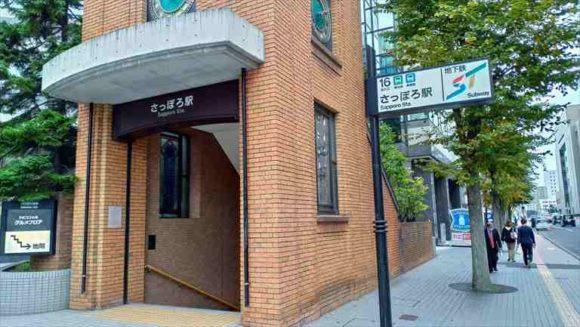 JR東日本ホテルメッツ札幌最寄りの地下鉄入口