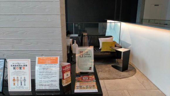 JR東日本ホテルメッツ札幌の無料コーヒー