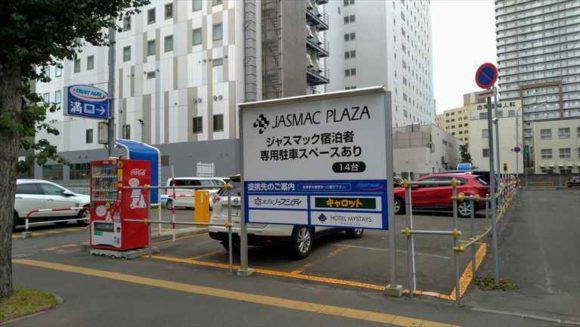 ジャスマックプラザホテルの駐車場