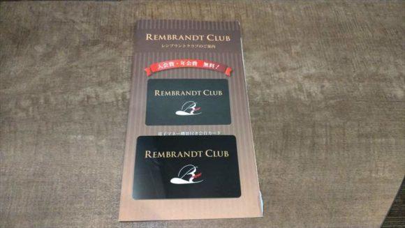 レンブランドクラブ会員カード