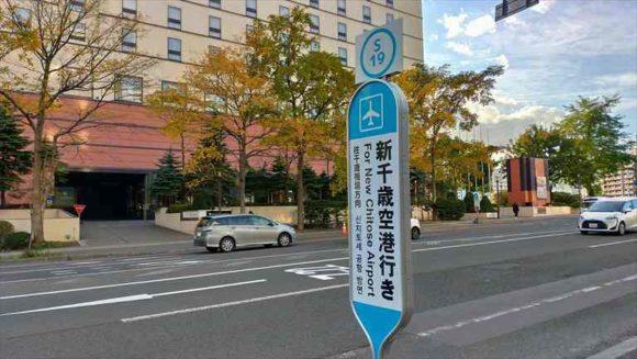 プレミアホテル-TSUBAKI-札幌前の空港行きバス停