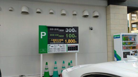 Tマークシティホテル札幌大通の駐車場