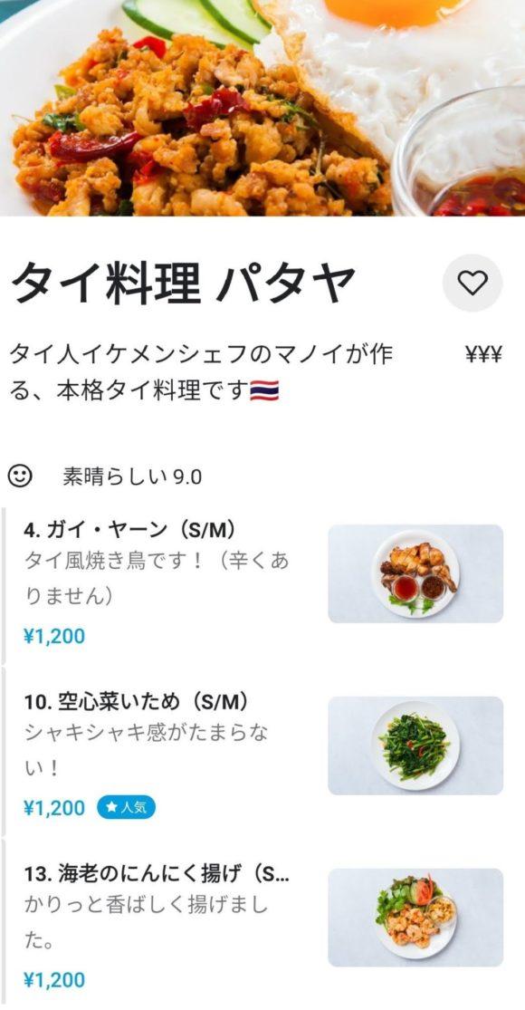 タイ料理パタヤのWolt(ウォルト)紹介ページ