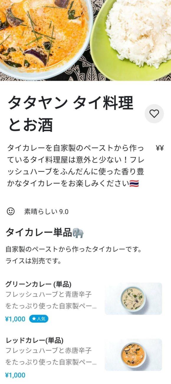 タタヤンのWolt紹介ページ