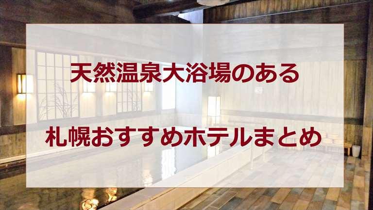 大浴場付き札幌おすすめホテルまとめ