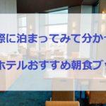 札幌ホテルおすすめ朝食ブッフェまとめ