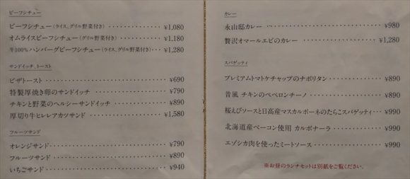 ナガヤマレスト(札幌カフェおすすめ)のメニュー