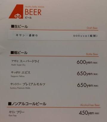 しこつ湖鶴雅リゾートスパ水の謌の夕食ディナーブッフェ(アマム)のアルコールメニュー