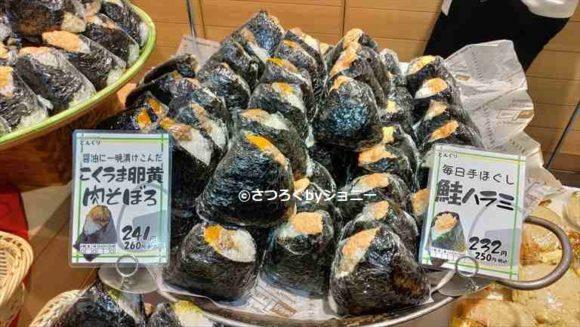 どんぐりおにぎりおすすめ①鮭ハラミ