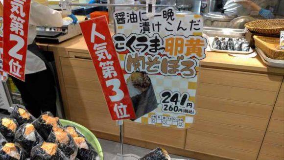 「どんぐり」のおにぎりおすすめ④こくうま卵黄肉そぼろ(241円)