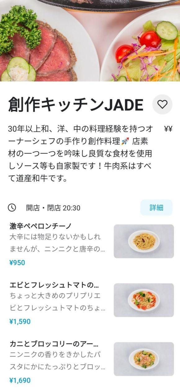 創作キッチン JADEのWoltページ