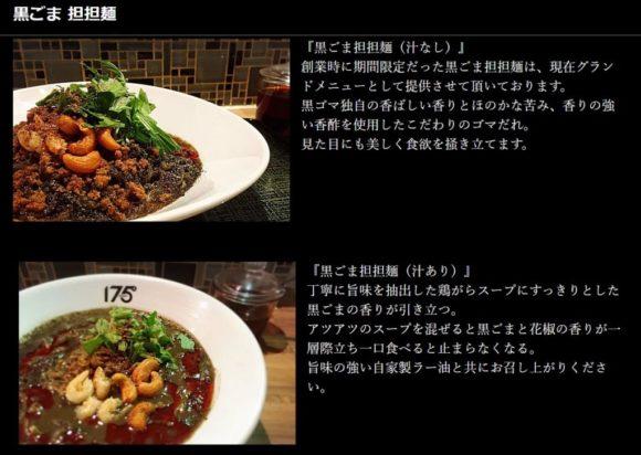 175°DENO担々麺のメニュー