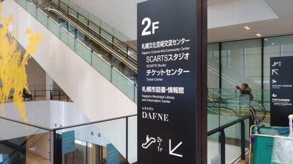 札幌市民交流プラザのダフネ