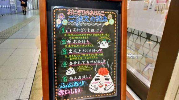 """""""ありんこ JR札幌店"""