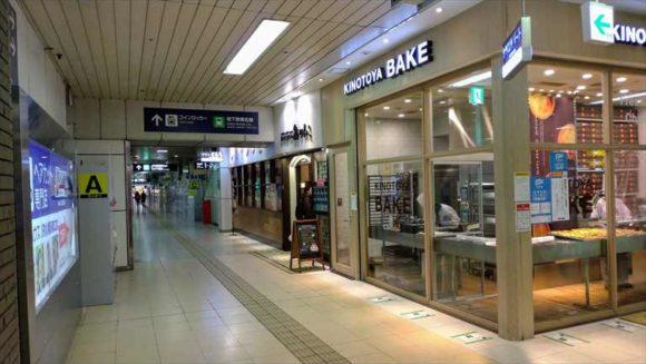 ありんこJR札幌店