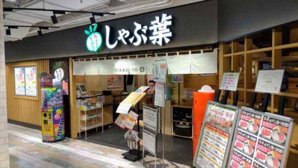 しゃぶ葉 札幌狸小路店