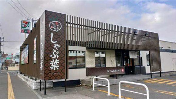 しゃぶ葉札幌元町店外観