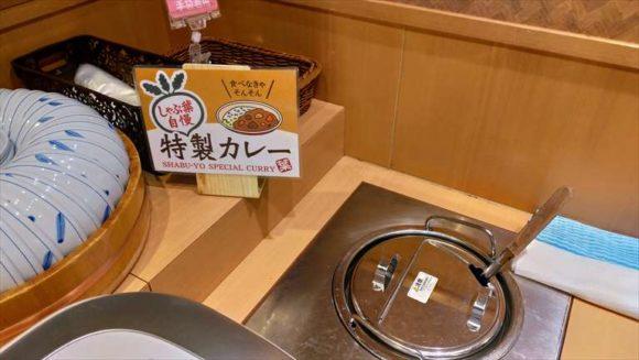 しゃぶ葉のご飯・麺コーナー