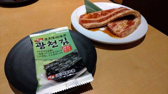 焼肉きんぐの韓国のり