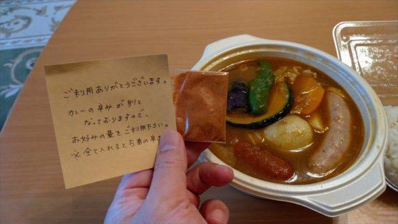 メニューで注文したひげ男爵のスープカレー