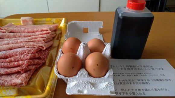 ふらの和牛よしうしのすき焼きセット