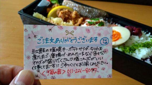 フードデリバリーサービスで注文した海の音 札幌駅JR55店のお弁当
