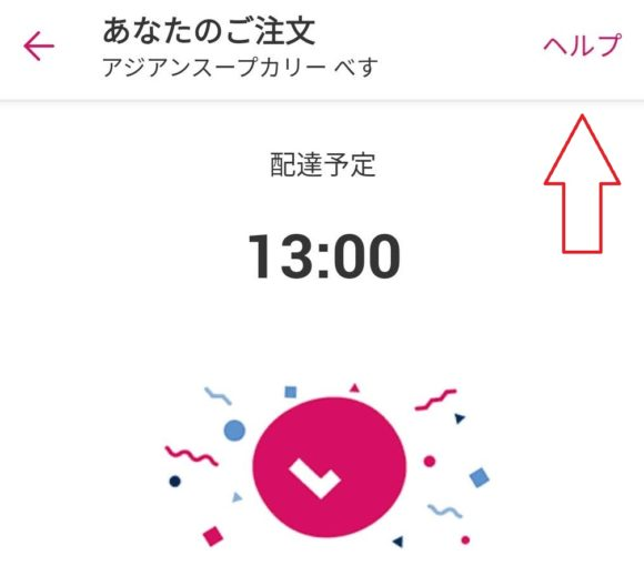 フードパンダ札幌のカスタマーサービス