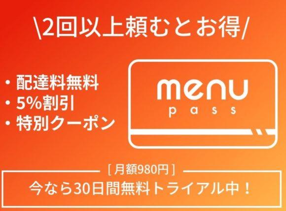menuのメニューパス