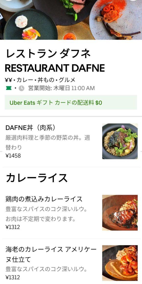 RESTAURANT DAFNEのUberEats紹介画面