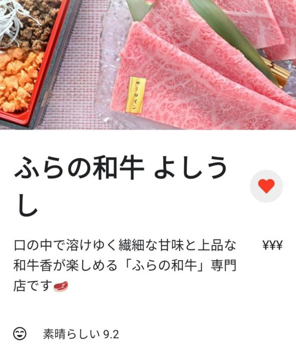 ふらの和牛よしうしのWolt紹介ページ