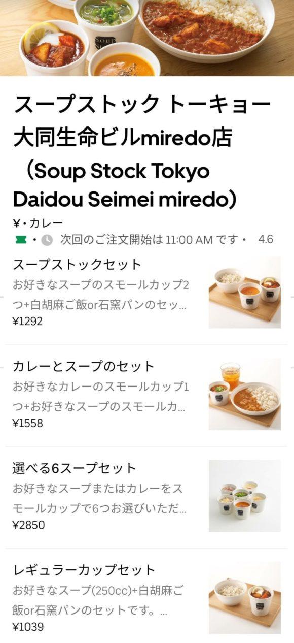 Soup Stock Tokyo(スープストックトーキョー)のUberEats紹介ページ