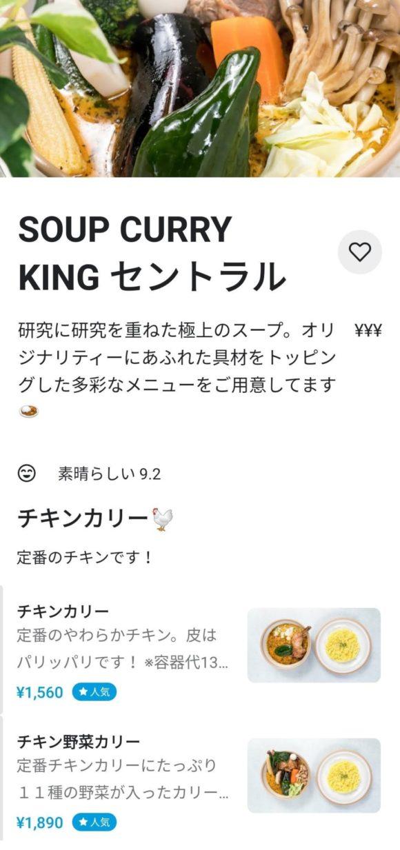 Wolt(ウォルト)札幌おすすめ店SOUP CURRY KING セントラルのウォルト紹介ページ