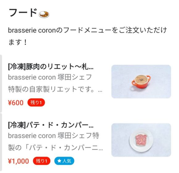 フードデリバリーサービスで注文した boulangerie coron[ブーランジェリー コロン]