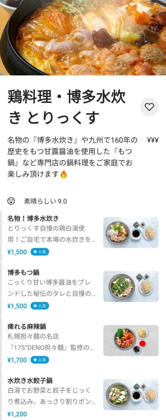 鶏料理・博多水炊きとりっくすのWolt紹介ページ