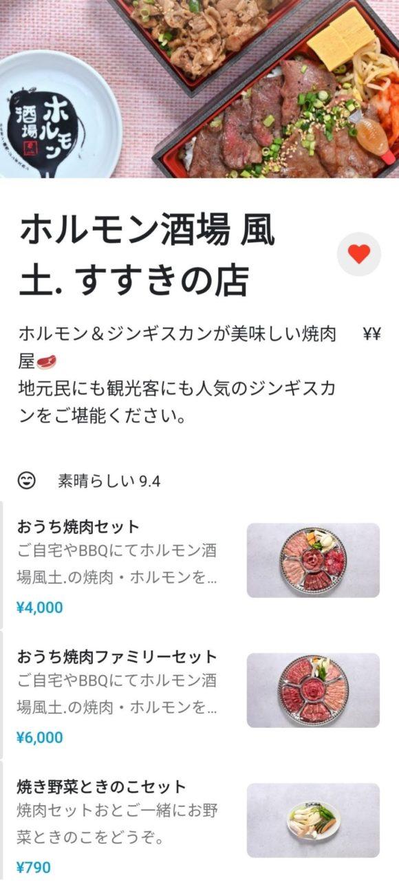 ホルモン酒場風土のWolt紹介ページ