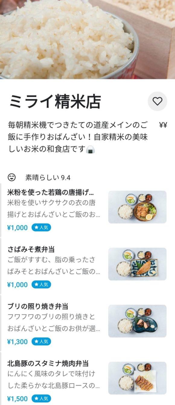 ミライ精米店のWolt紹介ページ