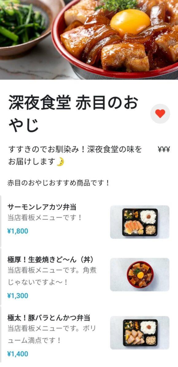 Wolt(ウォルト)札幌おすすめ店「深夜食堂 赤目のおやじ」(和食)