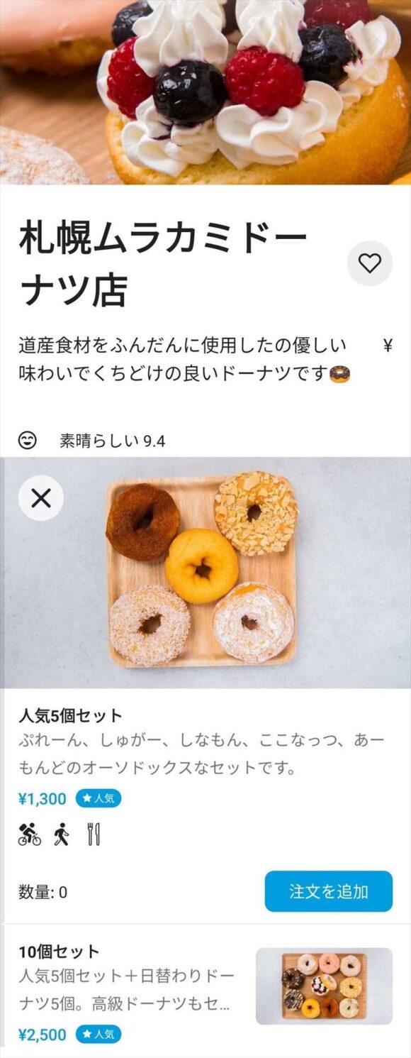 札幌ムラカミドーナツ店のWolt紹介ページ