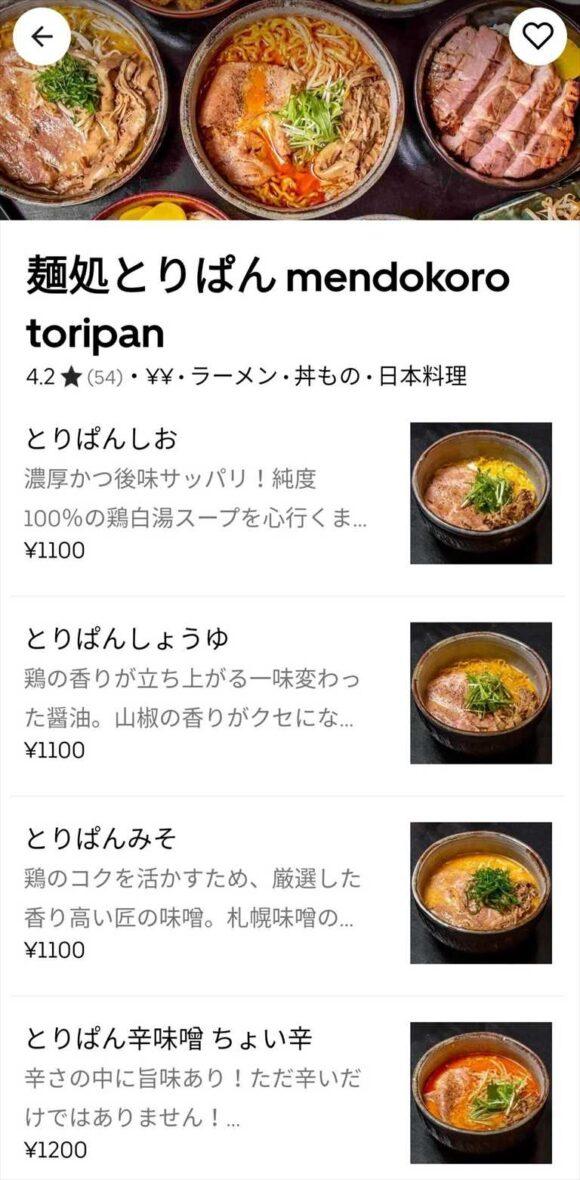 麺処とりぱんのUberEats紹介画面