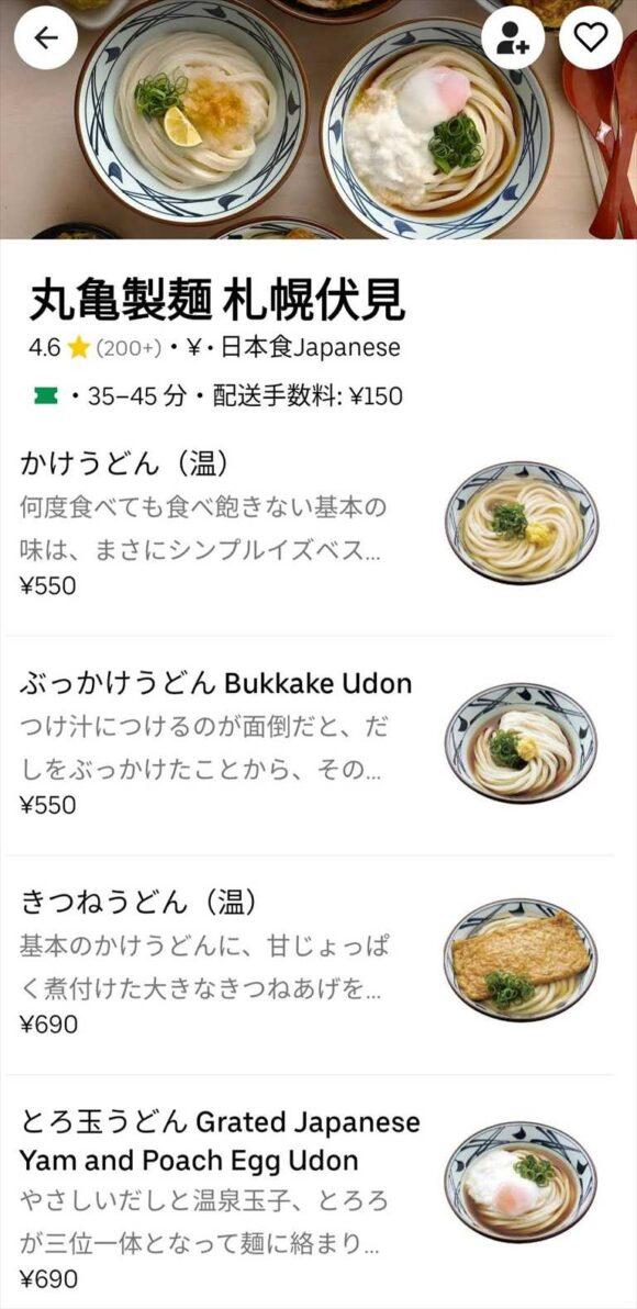 丸亀製麺のUberEats紹介画面