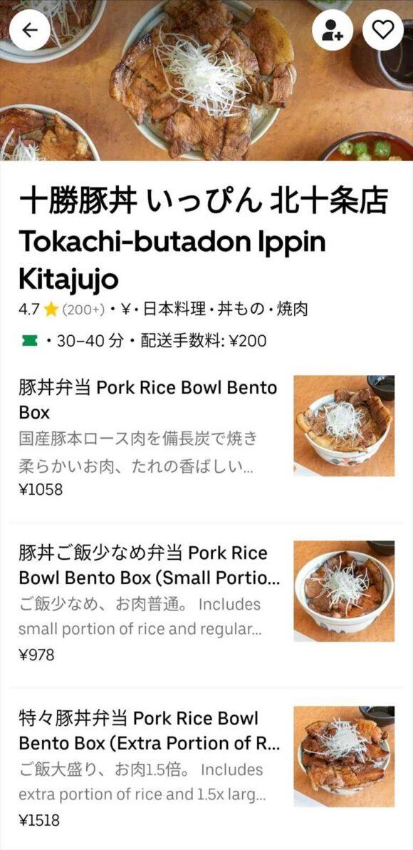 十勝豚丼いっぴんのUberEats紹介画面