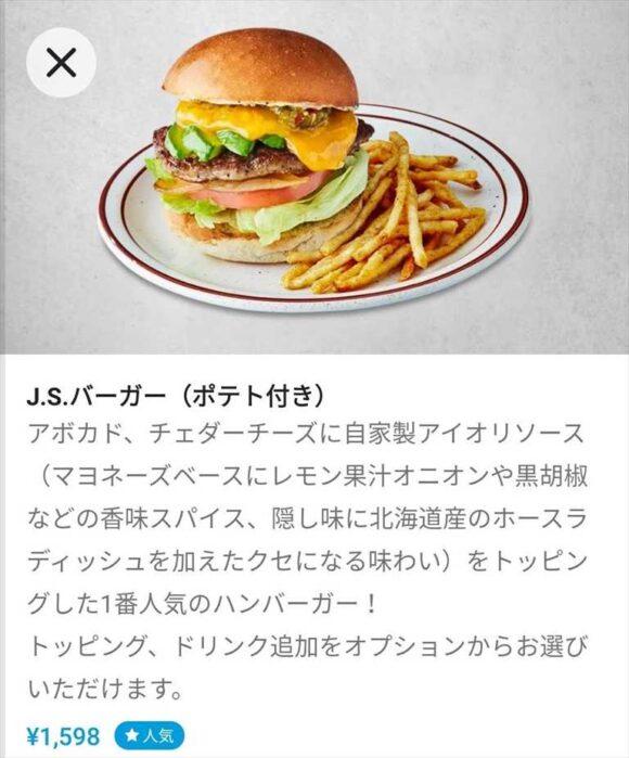 フードデリバリーサービスで注文したJSバーガー